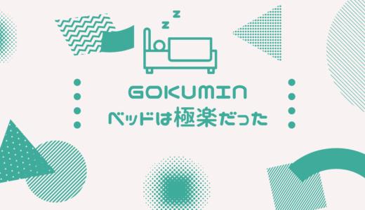 GOKUMINマットレス レビュー